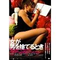 女が男を捨てるとき[OHD-0178][DVD] 製品画像