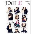 月刊EXILE 2017年8月号