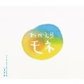 連続テレビ小説「おかえりモネ」オリジナル・サウンドトラック 第2集
