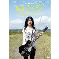 あまっちょろいラブソング[AMAD-675][DVD] 製品画像