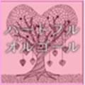 ハートフル・オルゴール CD