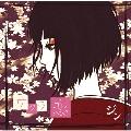 サクラノ恋 [CD+DVD]