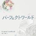 カンテレ・フジテレビ系ドラマ 「パーフェクトワールド」 オリジナル・サウンドトラック