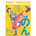 MUSIC MAGAZINE 2018年5月号