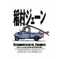 稲村ジェーン Blu-ray [Blu-ray Disc+DVD]<通常版>