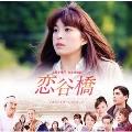 恋谷橋 オリジナルサウンドトラック