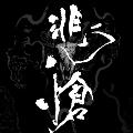 THE BOOTLEG 「悲愴 -hisou-」<通常盤>