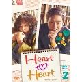 Heart to Heart~ハート・トゥ・ハート~ DVD-BOX2