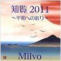 知覧2011~平和への祈り~