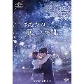 あなたが眠っている間に DVD SET1(お試しBlu-ray付き) [5DVD+Blu-ray Disc]