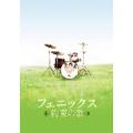 フェニックス~約束の歌~ スペシャル・エディション [Blu-ray Disc+DVD]