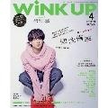 WiNK UP 2020年4月号