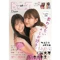 B.L.T. 2020年11月号増刊 NMB48 10周年記念表紙版
