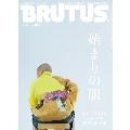 BRUTUS 2021年4月1日号