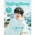 Rolling Stone Japan (ローリングストーンジャパン) vol.14