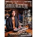 Sound & Recording Magazine 2021年5月号