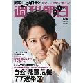 週刊朝日 2021年10月8日号<表紙: 岡田准一>