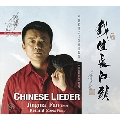 Chinese Lieder -My Sentiment to the Yangtze River, Homeland Nostalgia, How Can I Not Miss Her, etc  / Jingma Fan(T), Reinild Mees(p)