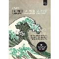 """Claude Debussy """"La Mer"""" Edition"""