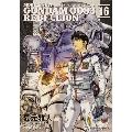 機動戦士ガンダム0083 REBELLION 16