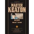 MASTERキートン 完全版 8