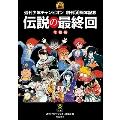 伝説の最終回 昭和版 週刊少年チャンピオン創刊50周年記念