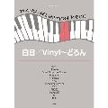 白日 Vinyl~どろん ピアノ・セレクション・ピース
