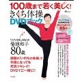 100歳まで若く美しく! きくち体操DVDブック [BOOK+DVD]