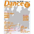 Dance SQUARE Vol.18