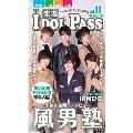 楽遊 IDOL PASS 11号(関東+東日本版)