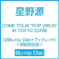 "DOME TOUR ""POP VIRUS"" at TOKYO DOME [2Blu-ray Disc+ブックレット]<初回限定盤>"