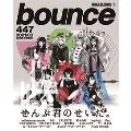 bounce 2021年3月号<オンライン提供 (限定300冊)>