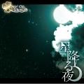 星降る夜 (Type-C)
