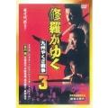 修羅がゆく3 九州やくざ戦争[LCDV-71278][DVD] 製品画像