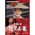 女殺し屋 花笠お竜 DVD-BOX HDリマスター版