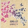胡蝶の夢 - 松岡宏明作品集