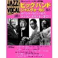 ジャズ・ヴォーカル・コレクション 39巻 ビッグ・バンド・ジャズ・ヴォーカル 2017年11月7日号 [MAGAZINE+CD]