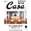 Casa BRUTUS 2019年2月号