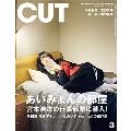 Cut 2019年3月号