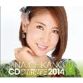 近野莉菜 AKB48 2014 卓上カレンダー