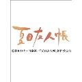 卓上 ニャンこよみ(夏目友人帳) カレンダー 2020