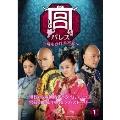 宮 パレス DVD-BOX 1