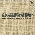 日本の弦楽四重奏曲<タワーレコード限定>
