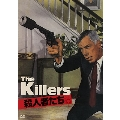 殺人者たち