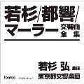 マーラー: 交響曲全集 (サントリーホール・マーラー・シリーズ)<タワーレコード限定>