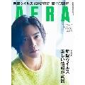 AERA 2020年3月9日増大号<表紙: 加藤シゲアキ>