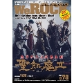 We ROCK Vol.78 [MAGAZINE+CD]