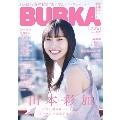BUBKA 2021年4月号増刊<NMB48 山本彩加Ver.>