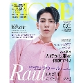 MORE 2021年8月号増刊 スペシャルエディション<表紙: ラウール>