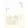 春が眩しい: 5th Mini Album